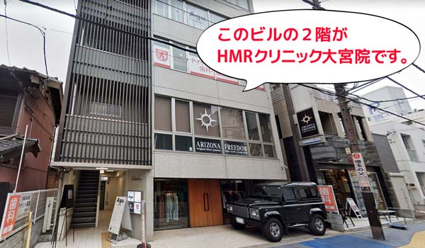 HMRクリニック埼玉大宮院