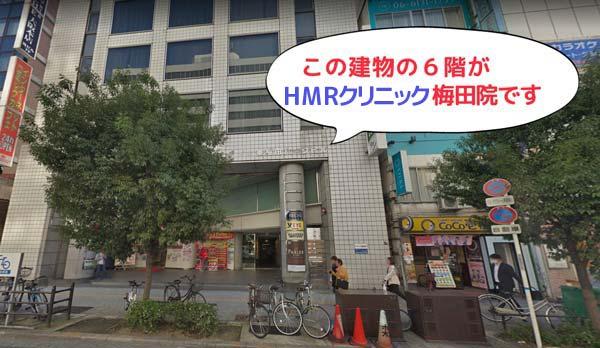 HMRクリニック梅田院