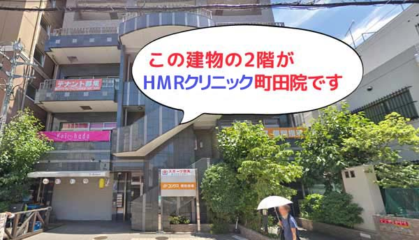 HMRクリニック町田院1