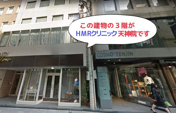 HMRクリニック福岡天神院