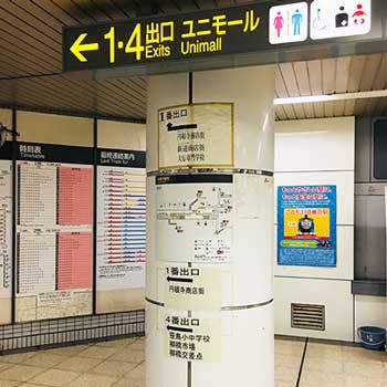 HMR名古屋院アクセス・行き方①
