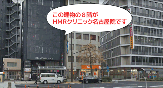 HMR名古屋院外観
