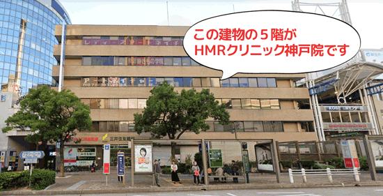 HMR神戸三宮院外観