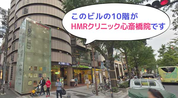 HMRスキンクリニック心斎橋院