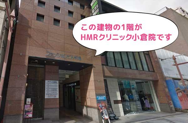 HMRクリニック小倉院