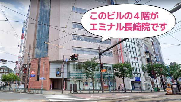 エミナルクリニック長崎