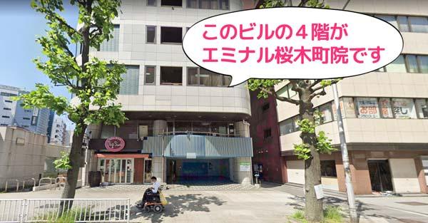 エミナルクリニック桜木町